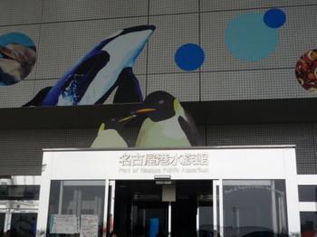 名古屋港水族館141012-01.JPG